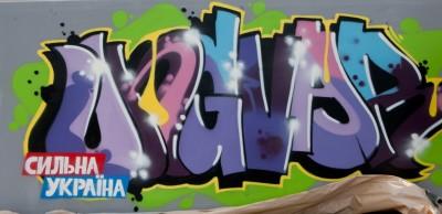 «UPСтену» граффити