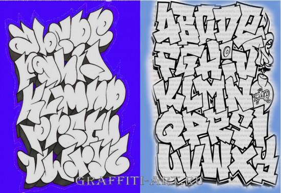 Научится рисовать граффити по буквах