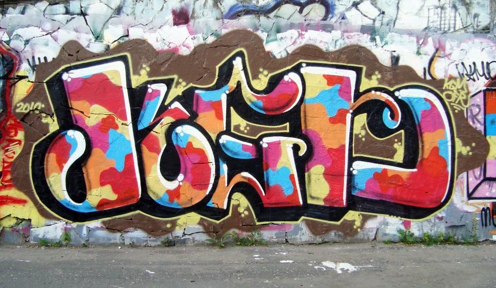 Как из надписи сделать граффити в 210