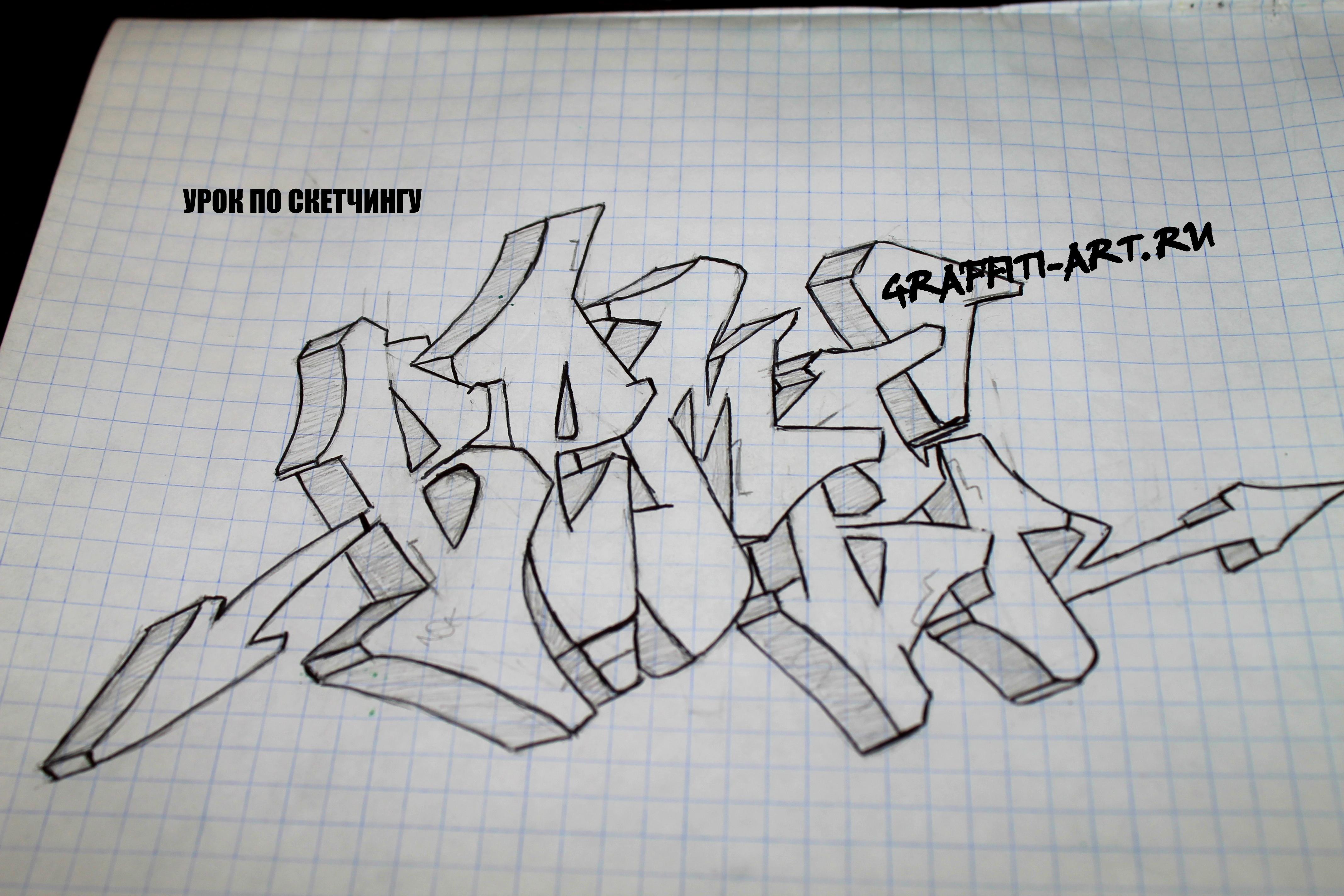Как рисовать граффити на бумаге | Граффити-арт.ру
