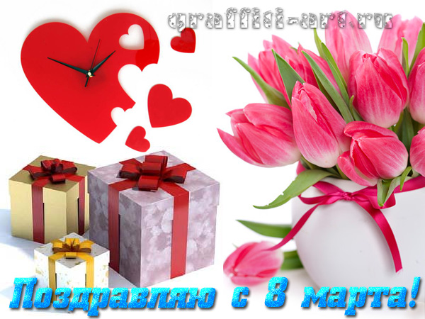 Подарки девушкам на 8 марта