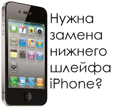 kak-ponyat-chto-nuzhna-zamena-nizhnego-shleyfa-iphone